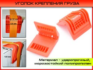Элементы крепежа и защиты грузов
